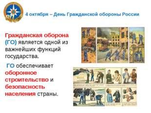 4 октября – День Гражданской обороны России Гражданская оборона (ГО) являетс