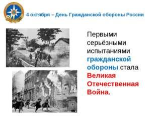 4 октября – День Гражданской обороны России Первыми серьёзными испытаниями г