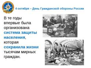 4 октября – День Гражданской обороны России В те годы впервые была организов