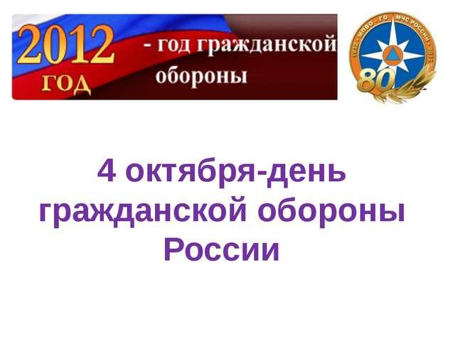 4 октября-день гражданской обороны России