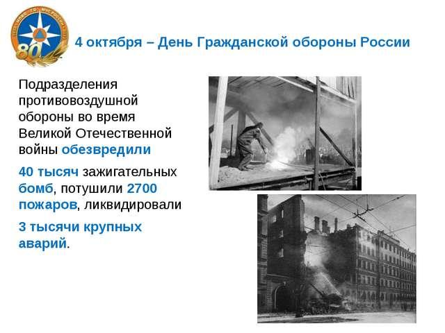 4 октября – День Гражданской обороны России Подразделения противовоздушной о...