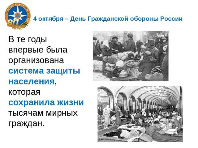 4 октября – День Гражданской обороны России В те годы впервые была организов...