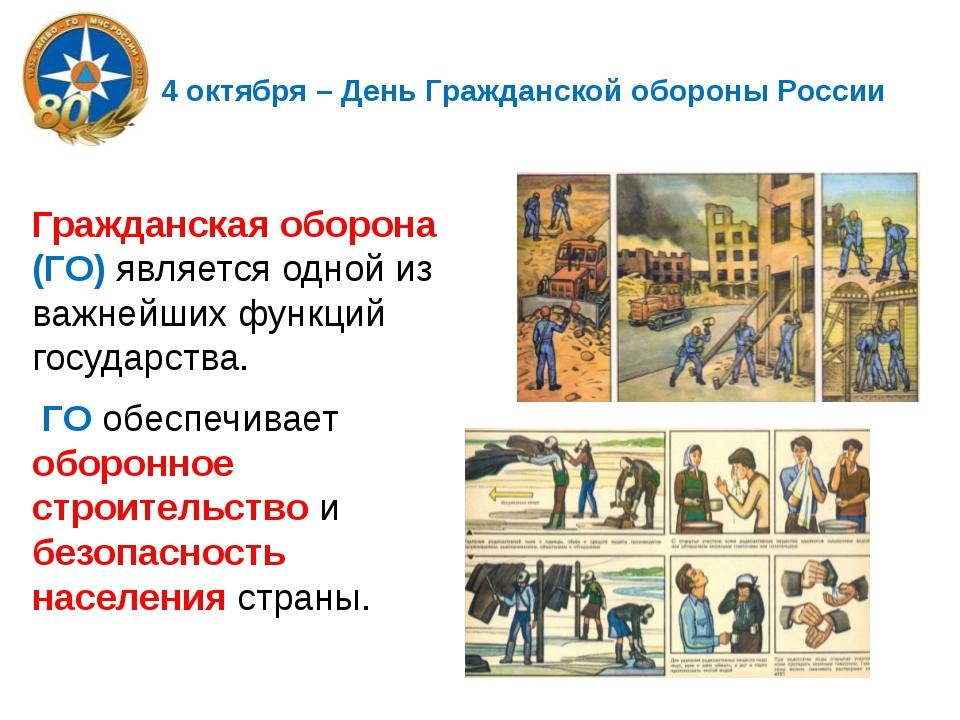 4 октября – День Гражданской обороны России Гражданская оборона (ГО) являетс...