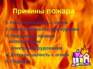 Причины пожара 1. Неосторожность с огнем 2. Неосторожность при курении 3. Нар