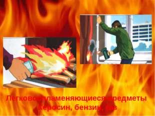 Легковоспламеняющиеся предметы Керосин, бензин, газ