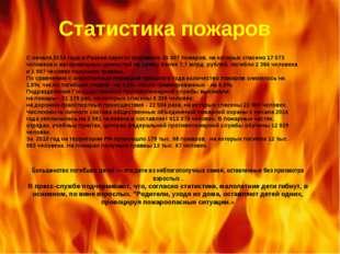 Статистика пожаров Большинство погибших детей — это дети из неблагополучных с