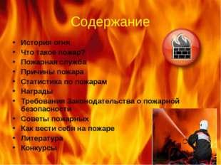 Содержание История огня Что такое пожар? Пожарная служба Причины пожара Стати