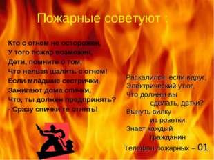 Пожарные советуют : Кто с огнем не осторожен, У того пожар возможен, Дети, по