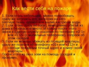 Как вести себя на пожаре 1. Если огонь небольшой, можно попробовать сразу же