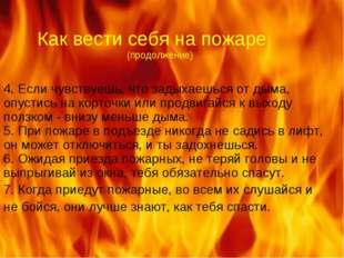 Как вести себя на пожаре (продолжение) 4. Если чувствуешь, что задыхаешься от