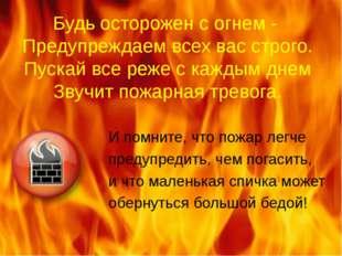 Будь осторожен с огнем - Предупреждаем всех вас строго. Пускай все реже с каж
