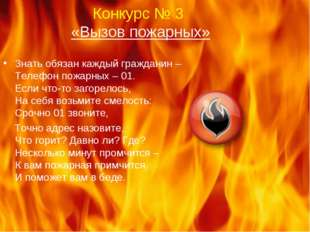 Конкурс № 3 «Вызов пожарных» Знать обязан каждый гражданин – Телефон пожарных