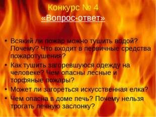 Конкурс № 4 «Вопрос-ответ» Всякий ли пожар можно тушить водой? Почему? Что вх