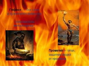 Гефест — бог огня и кузнечного ремесла, покровитель металлургии. Прометей —
