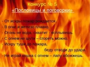 Конкурс № 5 «Пословицы и поговорки» - От искры пожар рождается. - В огне и же