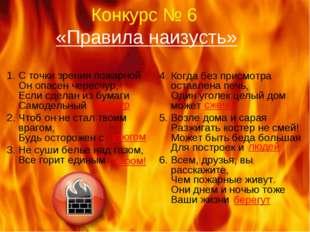 Конкурс № 6 «Правила наизусть» 1. С точки зрения пожарной Он опасен чересчур,