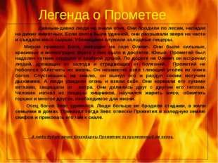 Легенда о Прометее Давным-давно люди не знали огня. Они бродили по лесам, нап