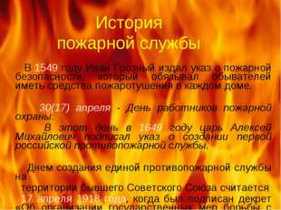 История пожарной службы В 1549 году Иван Грозный издал указ о пожарной безопа