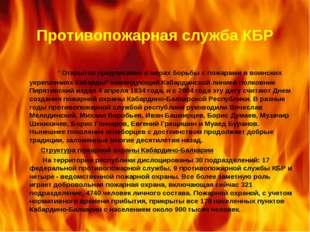 """Противопожарная служба КБР """" Открытое предписание о мерах борьбы"""