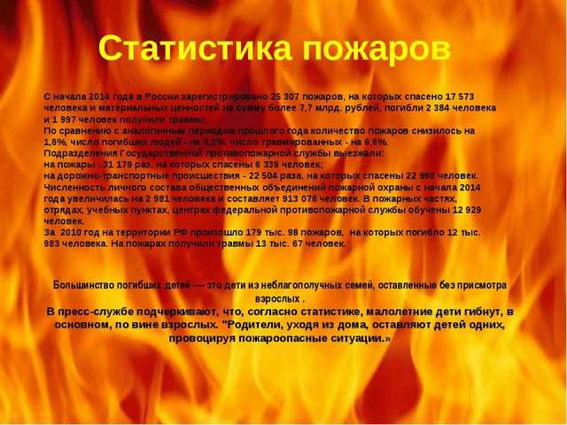 Статистика пожаров Большинство погибших детей — это дети из неблагополучных с...