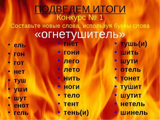 ПОДВЕДЕМ ИТОГИ Конкурс № 1 Составьте новые слова, используя буквы слова «огн...