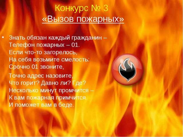 Конкурс № 3 «Вызов пожарных» Знать обязан каждый гражданин – Телефон пожарных...
