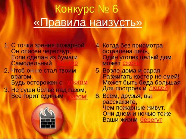 Конкурс № 6 «Правила наизусть» 1. С точки зрения пожарной Он опасен чересчур,...