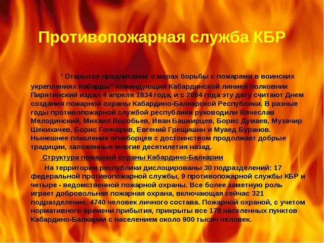 """Противопожарная служба КБР """" Открытое предписание о мерах борьбы..."""