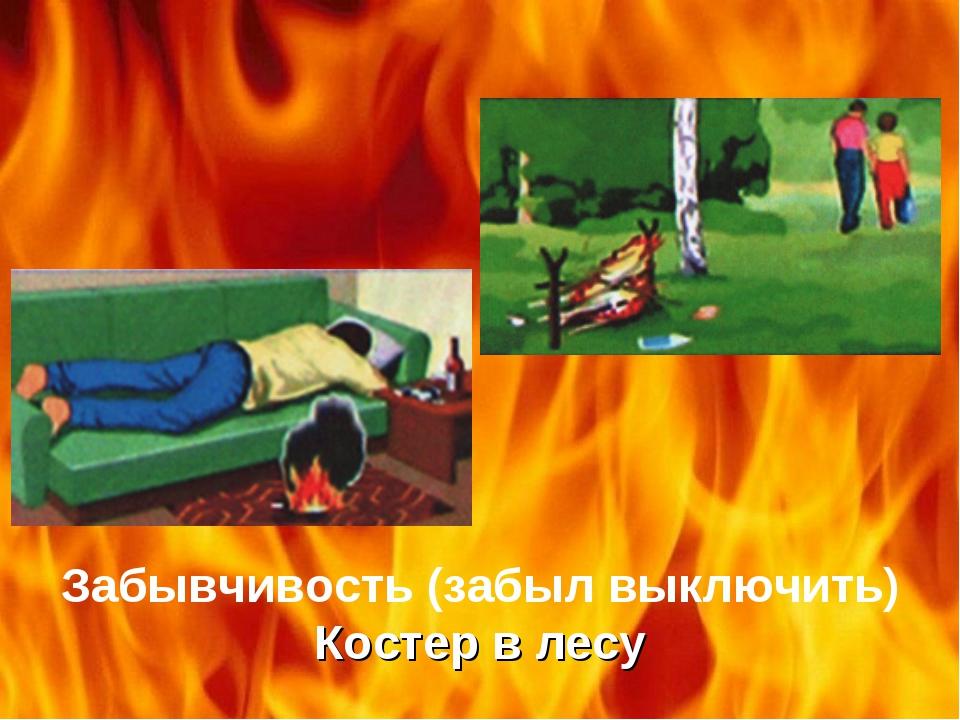 Забывчивость (забыл выключить) Костер в лесу