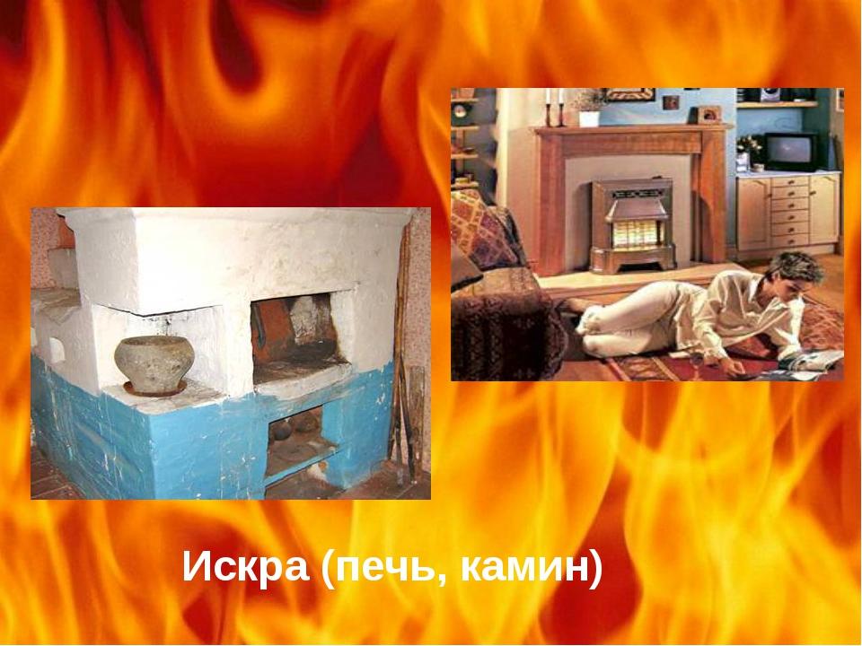 Искра (печь, камин)