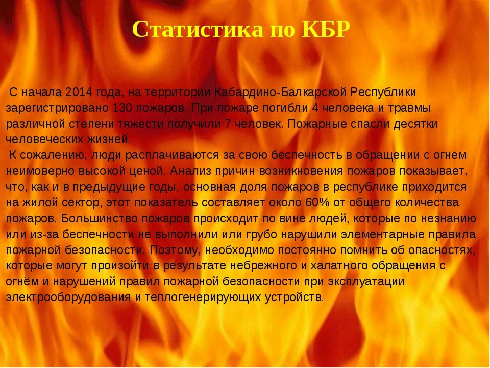 Статистика по КБР С начала 2014 года, на территории Кабардино-Балкарской Рес...