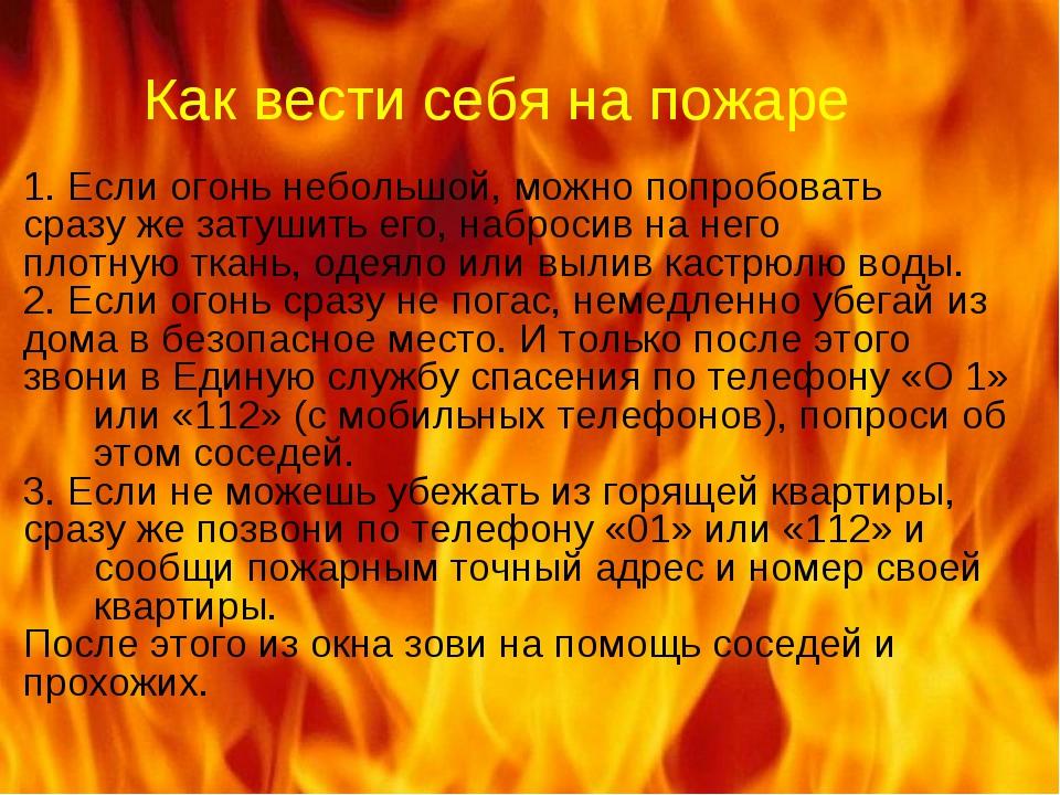 Как вести себя на пожаре 1. Если огонь небольшой, можно попробовать сразу же...