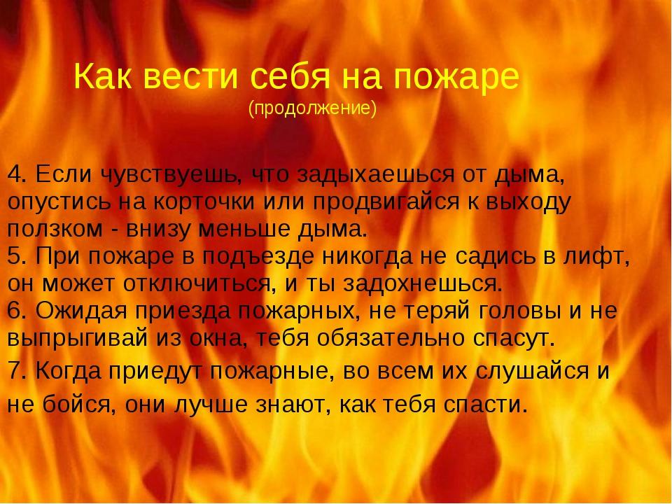 Как вести себя на пожаре (продолжение) 4. Если чувствуешь, что задыхаешься от...