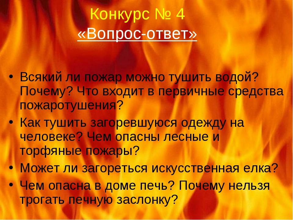 Конкурс № 4 «Вопрос-ответ» Всякий ли пожар можно тушить водой? Почему? Что вх...
