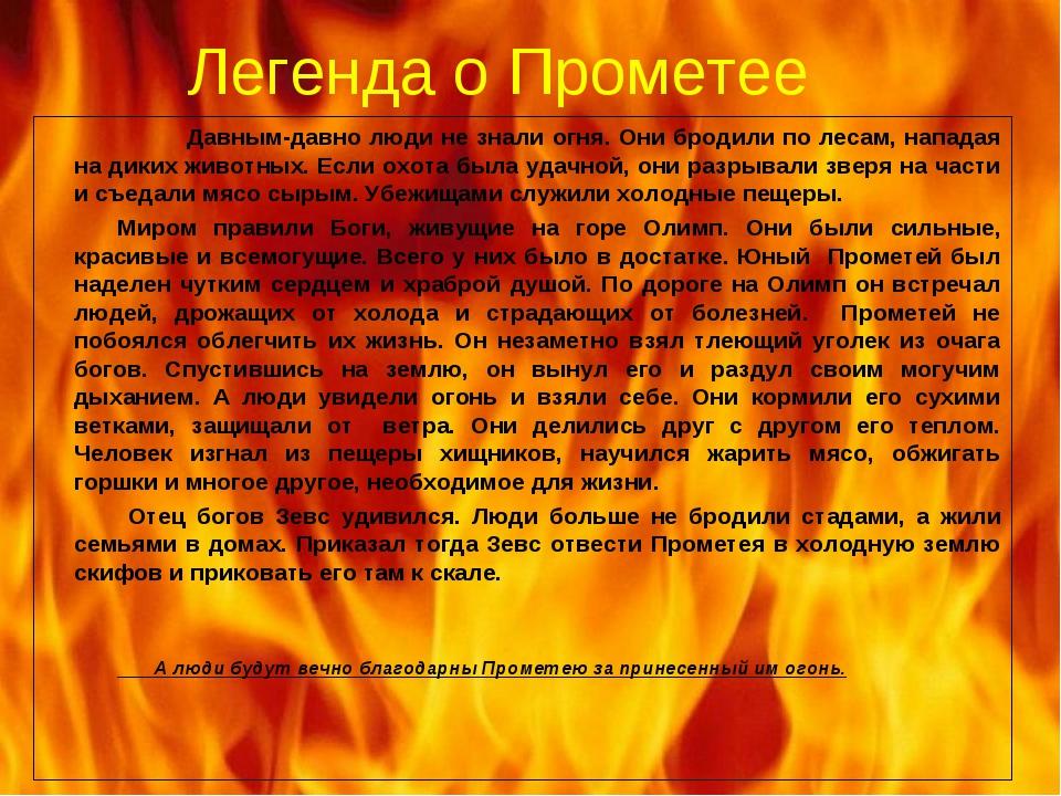 Легенда о Прометее Давным-давно люди не знали огня. Они бродили по лесам, нап...