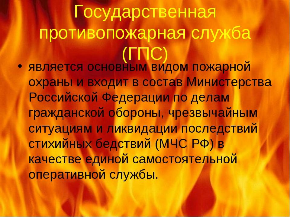 Государственная противопожарная служба (ГПС) является основным видом пожарной...