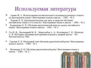 Используемая литература Ариян М. А. Использование воспитательного потенциал