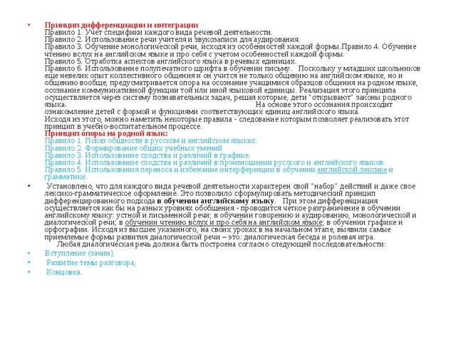 Принцип дифференциации и интеграции Правило 1. Учет специфики каждого вида ре...