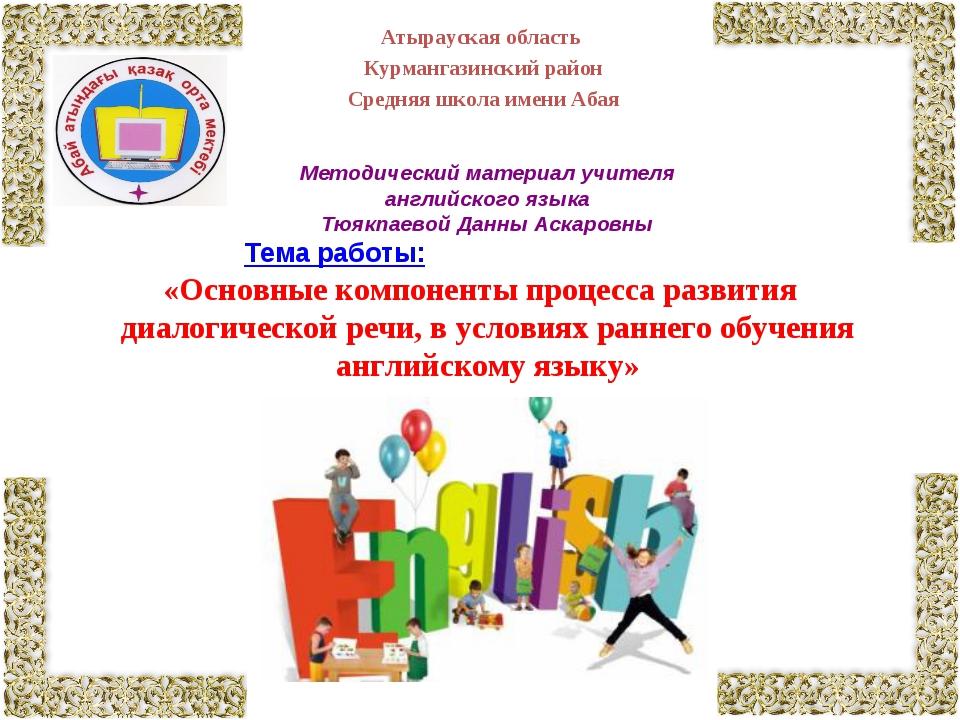 Атырауская область Курмангазинский район Средняя школа имени Абая Методически...