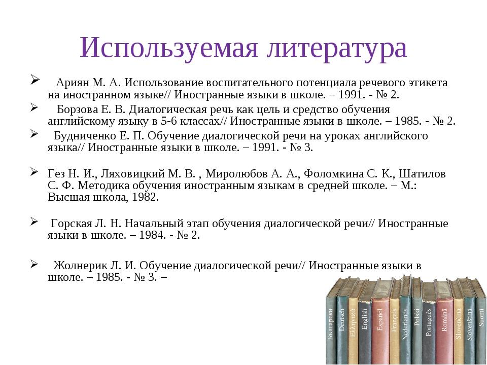 Используемая литература Ариян М. А. Использование воспитательного потенциал...