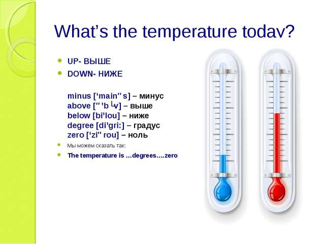What's the temperature today? UP- ВЫШЕ DOWN- НИЖЕ minus ['mainəs] – минус abo...