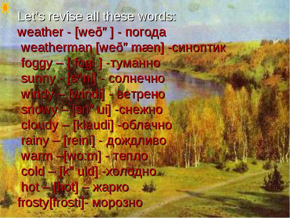Let's revise all these words: weather - [weðə] - погода weatherman [weðəmæn]...