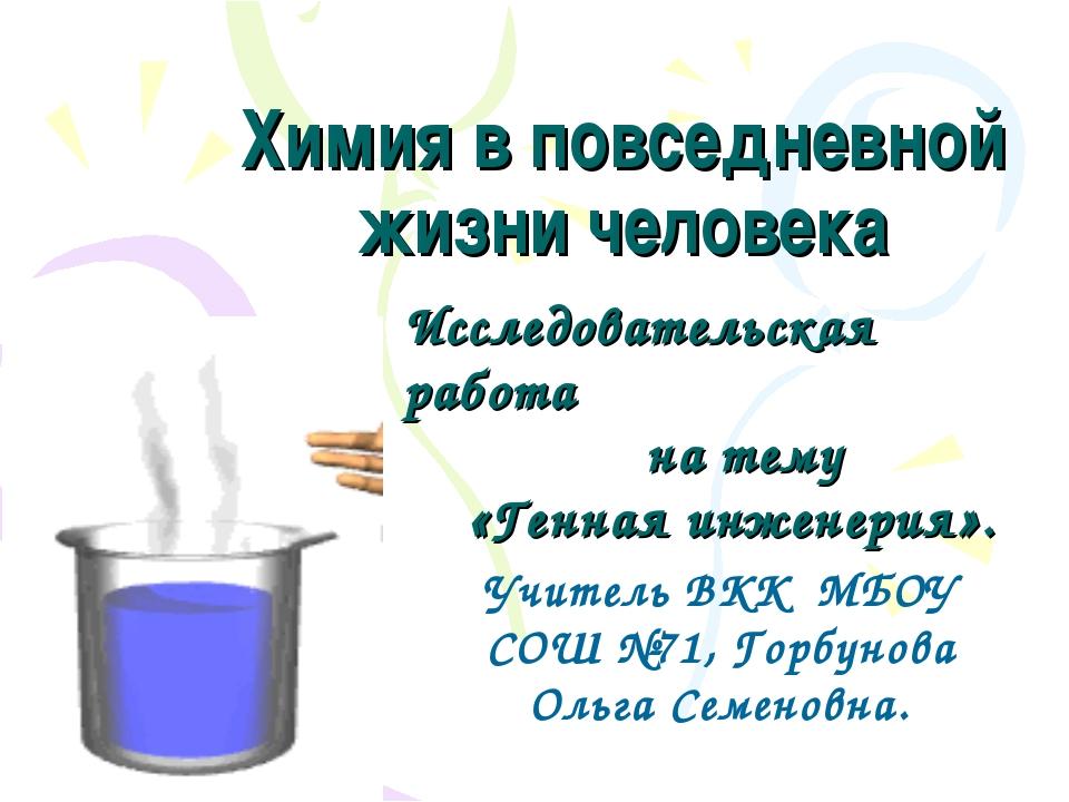 Химия в повседневной жизни человека Исследовательская работа на тему «Генная...