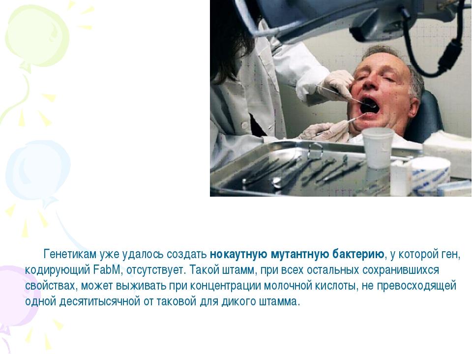 Генетикам уже удалось создать нокаутную мутантную бактерию, у которой ген, ко...