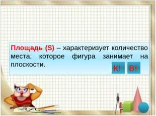 Площадь (S) – характеризует количество места, которое фигура занимает на пло