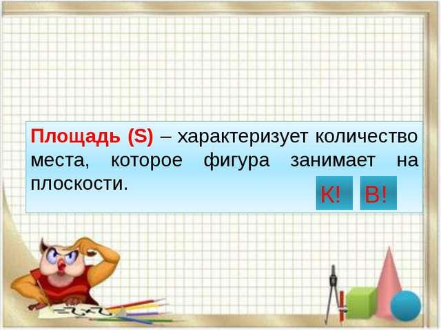 Площадь (S) – характеризует количество места, которое фигура занимает на пло...