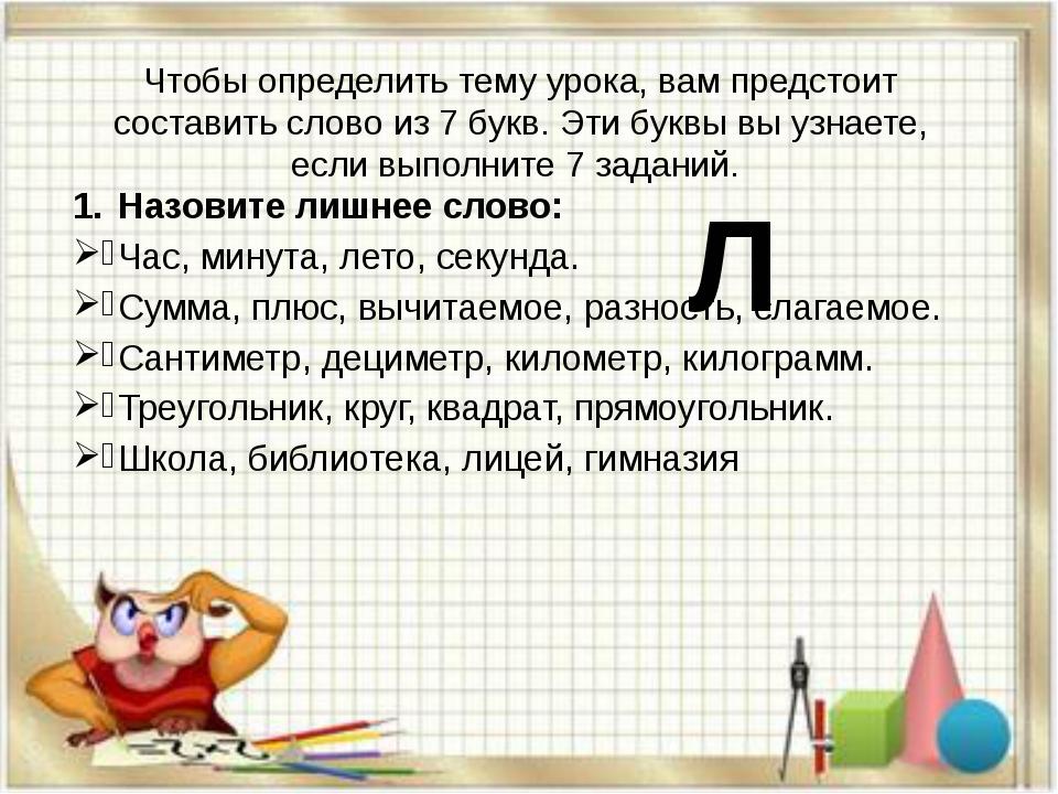 Чтобы определить тему урока, вам предстоит составить слово из 7 букв. Эти бук...