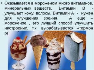 Оказывается в мороженом много витаминов, минеральных веществ. Витамин В - улу