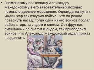 Знаменитому полководцу Александру Македонскому в его завоевательных походах