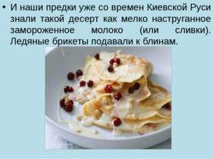И наши предки уже со времен Киевской Руси знали такой десерт как мелко настру